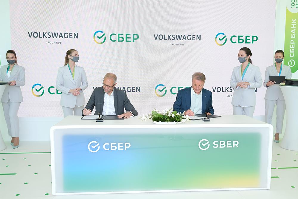 Volkswagen Group Rus и Сбер подписали меморандум о взаимопонимании